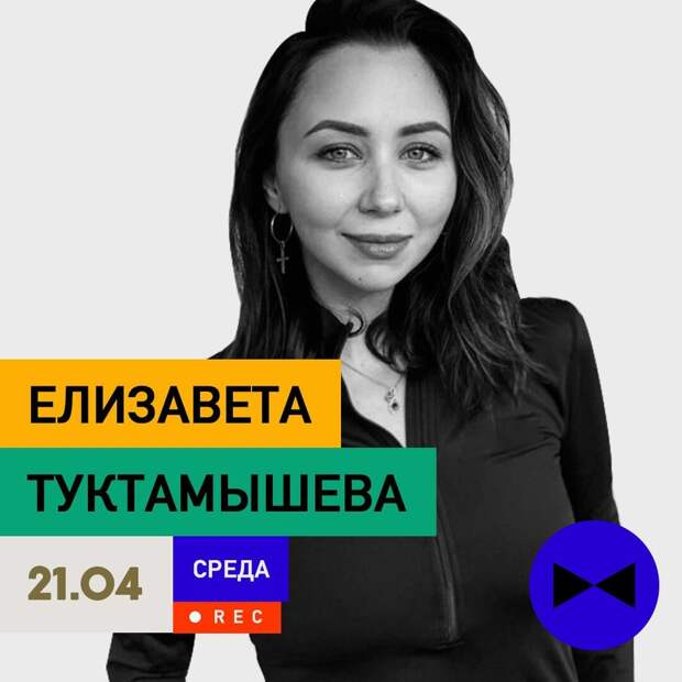 Туктамышева станет гостьей «Вечернего Урганта»