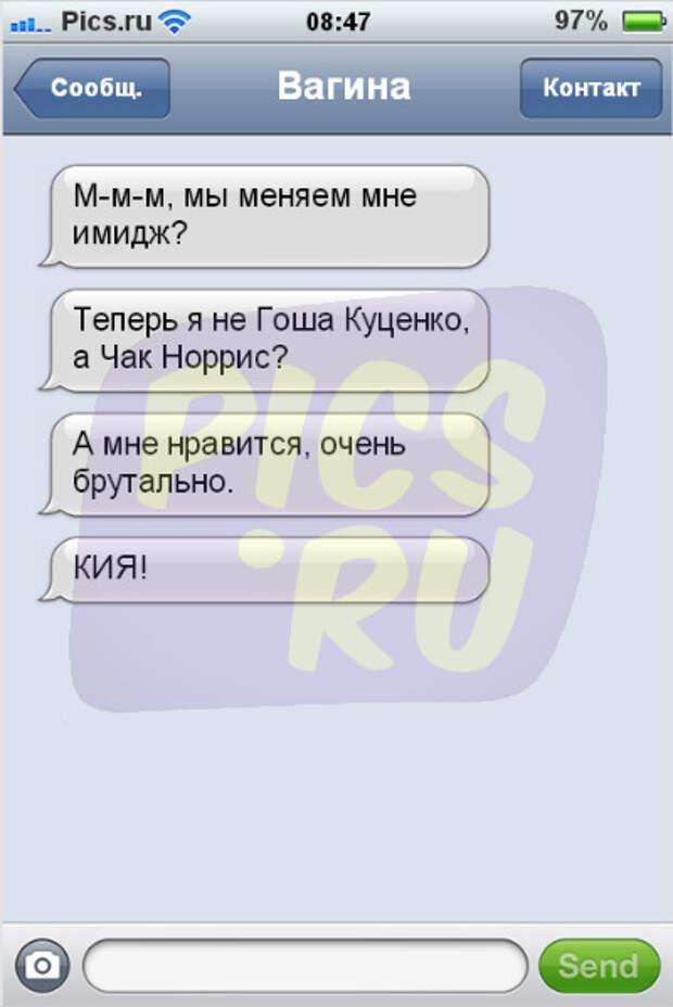 11 SMS, которые могла бы отправить тебе твоя вагина (18+)