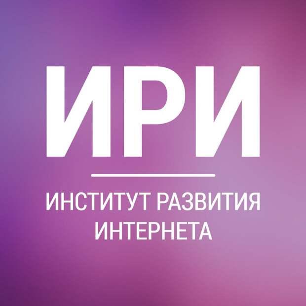 При поддержке Института развития Интернета снимут несколько сериалов