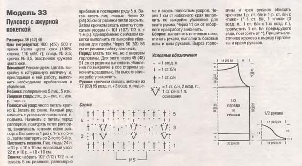 4242913_spicikruchok_2 (700x386, 181Kb)