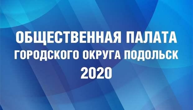 Сроки приема документов от кандидатов в ОП Подольска продлили до 15 июня