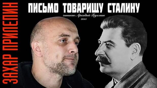 Прилепин четко и по пунктам ответил на обвинения Бабченко