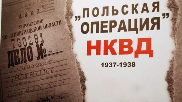 «Польская операция» НКВД: чем же она была на самом деле и почему была осуществлена?