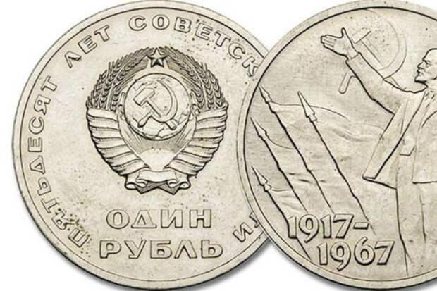 Монета из СССР ценой в миллион: неприметный серебряник может пылиться на полке у каждого