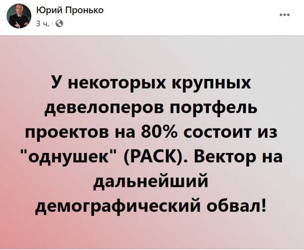 """""""Конура"""" на 10 метров и """"прощай, демография""""? Пронько вскрыл неудобную правду о жилье в России"""