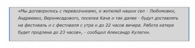 Народ скорбит, Кулагин фестивалит