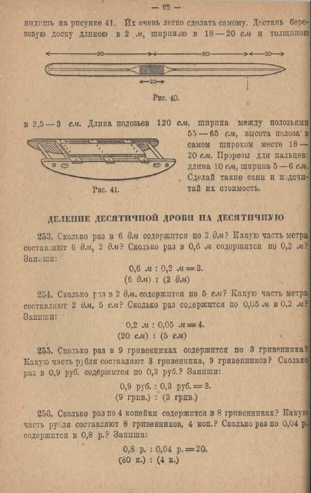 Сборник математических задач, для деревенской школы