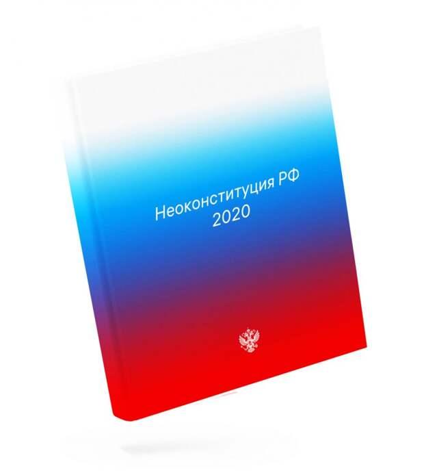 Студия Лебедева сделала обложку обновлённой Конституции