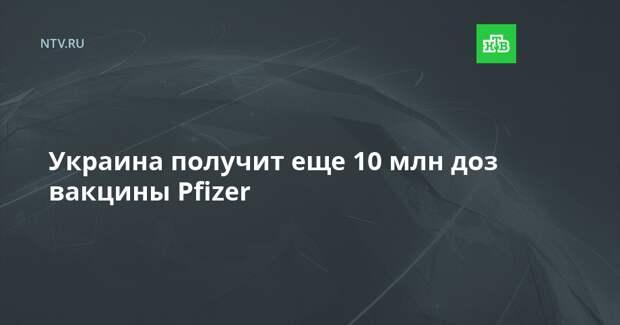 Украина получит еще 10 млн доз вакцины Pfizer