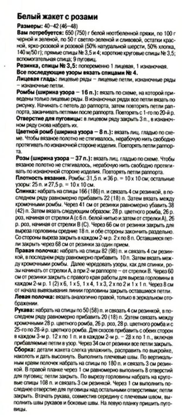 1997-08_8 (306x700, 212Kb)