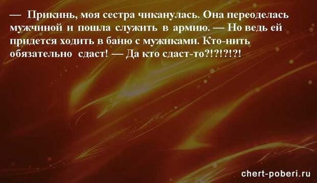 Самые смешные анекдоты ежедневная подборка chert-poberi-anekdoty-chert-poberi-anekdoty-45560230082020-14 картинка chert-poberi-anekdoty-45560230082020-14