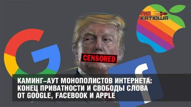 Каминг-аут монополистов интернета: конец приватности и свободы слова от Google, Facebook и Apple