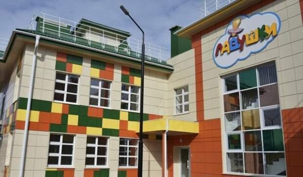 Детский сад «Ладушки» вБелгороде передадут вмуниципальную собственность