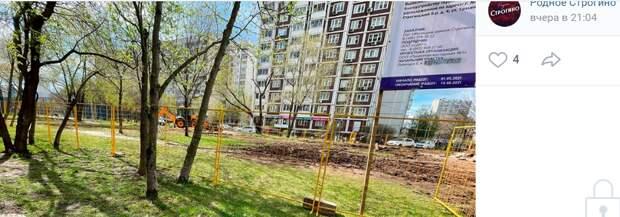 В сквере на Строгинском бульваре пешеходные дорожки будут обновлять до конца лета
