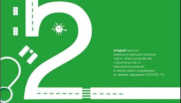Вышел спецвыпуск журнала комитета по конкурентной политике Подмосковья