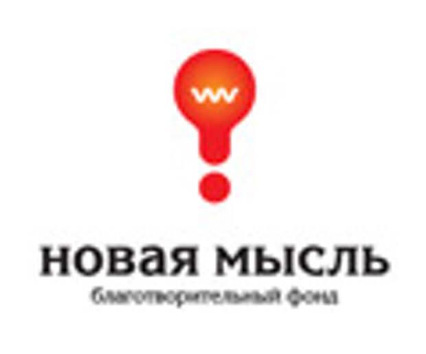 Фонд «Новая мысль» провел конкурс творческих идей на платформе E-generator.ru