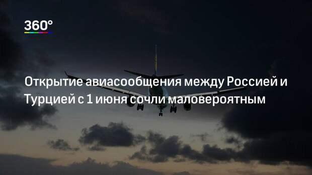 Открытие авиасообщения между Россией и Турцией с 1 июня сочли маловероятным
