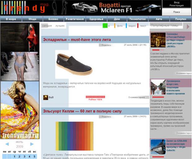 TrendyMag.ru: как стать модным и богатым