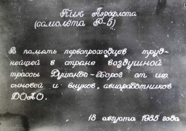 Рассказ Андрея Иоганнесовича Перминова о восстановлении Р-5