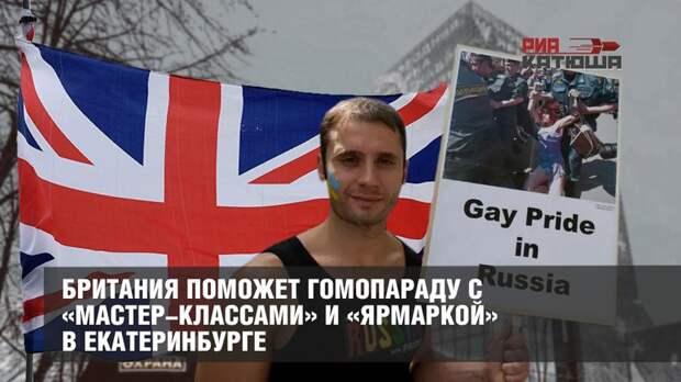 Британия поможет гомопараду с «мастер-классами» и «ярмаркой» в Екатеринбурге