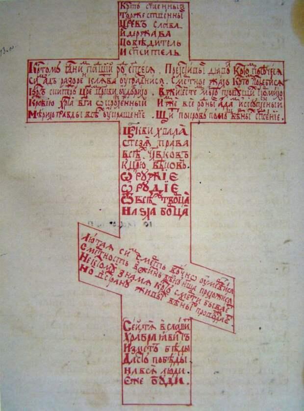 4. Симеон Полоцкий - Стихотворения в форме креста из Благоприветствования, 1665 г.