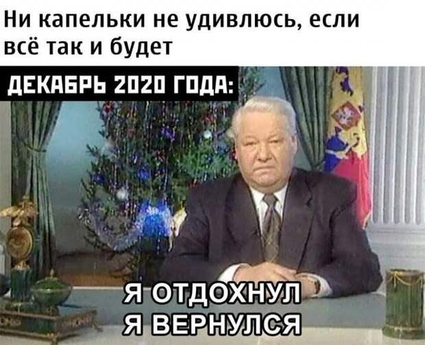 Борис Ельцин и 2020 год