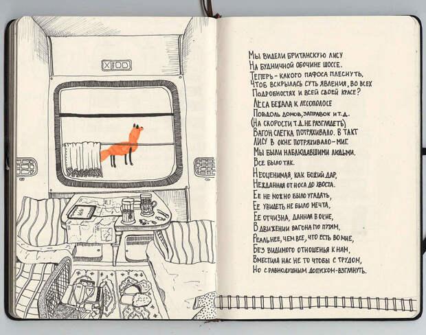От Москвы до Владивостока: Путешествие через всю Россию в иллюстрациях   путешествие, рисунки