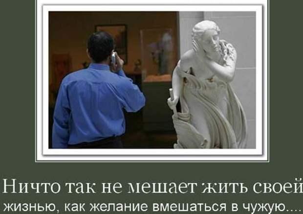 ljudi-skoncetrirovannye-na-chuzhih-celjah