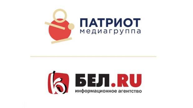Медиагруппа «Патриот» и ИА «Бел.Ру» начали совместное информационное сотрудничество