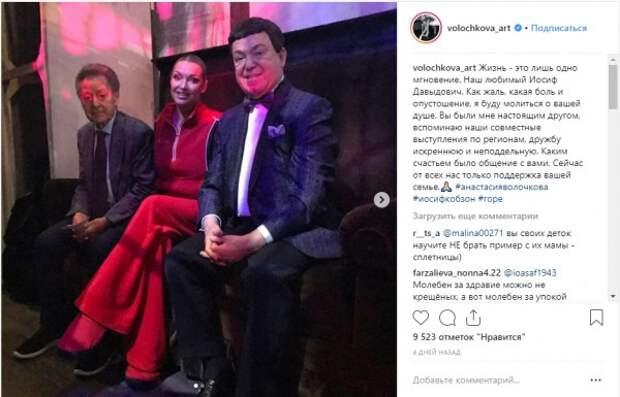 Как Волочкова повздорила с журналистами на похоронах Кобзона (ФОТО)
