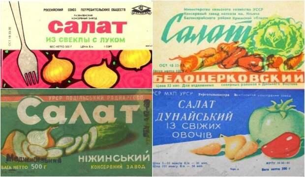 Необычные консервы из СССР