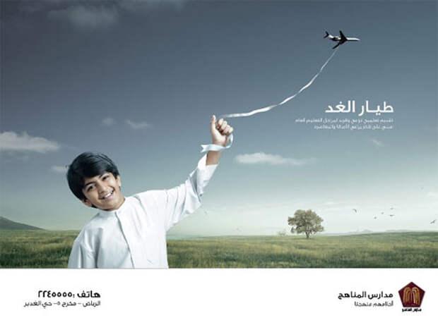 Дети Саудовской Аравии играют в будущее