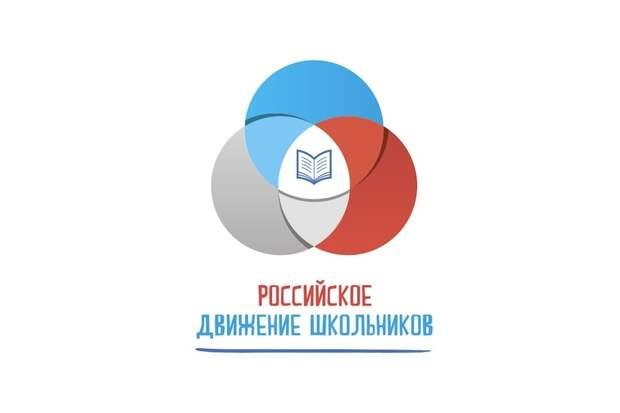 Учащиеся из Северного Тушина присоединились к Российскому движению школьников