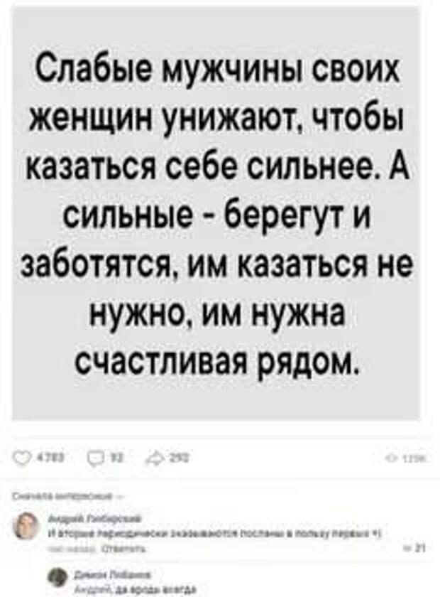 Смешные комментарии. Подборка chert-poberi-kom-chert-poberi-kom-43290504012021-15 картинка chert-poberi-kom-43290504012021-15