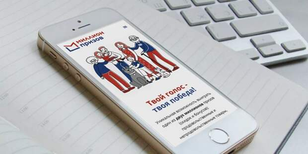 Участники программы «Миллион призов» смогут отдать баллы на благотворительность Фото: mos.ru