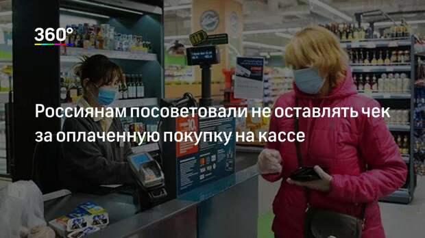 Россиянам посоветовали не оставлять чек за оплаченную покупку на кассе