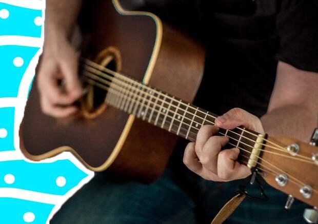 Когда в душе музыкант: учимся играть на гитаре с нуля