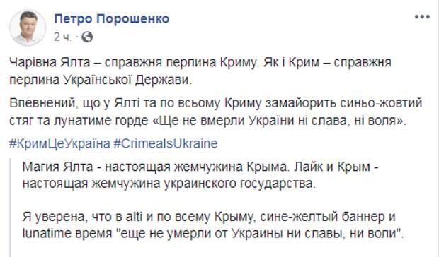 Порошенко в своём стиле поздравил Крым с Днём Ялты
