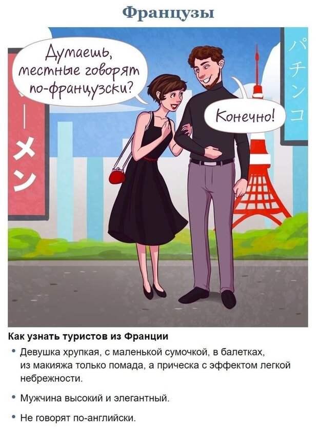 Как узнать туристов Как отличить, Туристы, Юмор, Длиннопост, Картинки