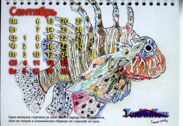 Календарь ТелИнКом-2010: Сентябрь