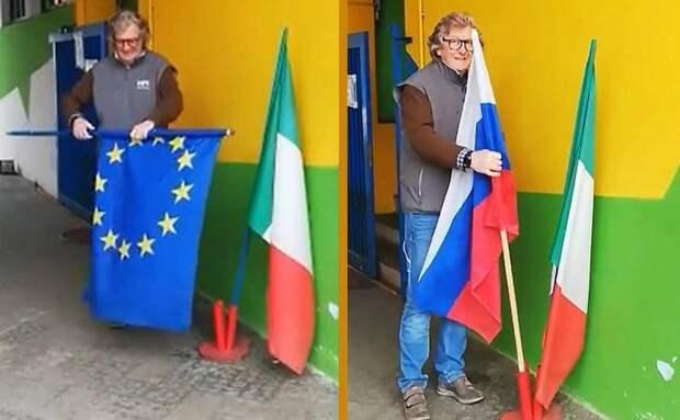 Жители Италии снимают флаги ЕС, чтобы на их место установить российский триколор