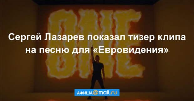 Лазарев опубликовал тизер клипа на песню для «Евровидения»