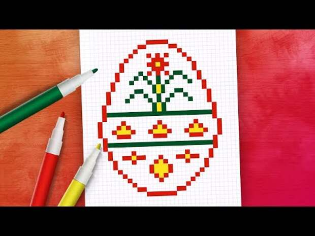 Рисунки по клеточкам на Пасху l Как нарисовать Пасхальное Яйцо l PixelArt