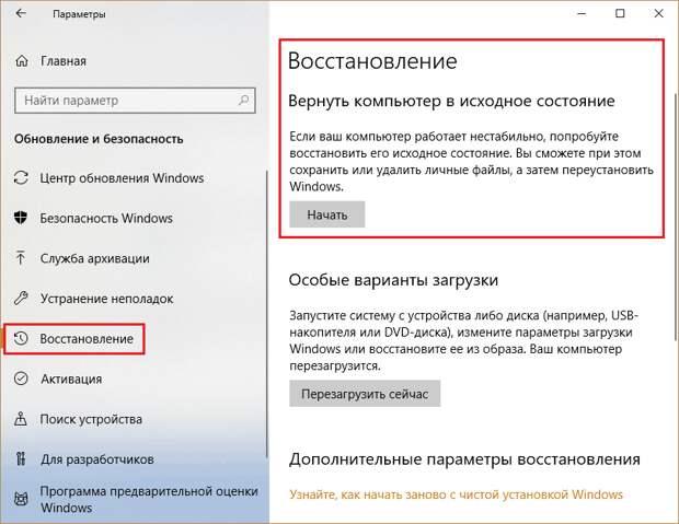 Параметры Windows 10.