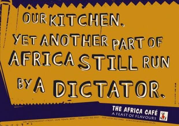 Голод и каннибализм в рекламе африканской закусочной