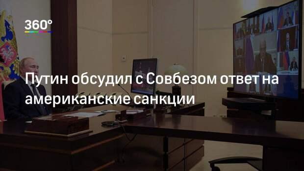 Путин обсудил с Совбезом ответ на американские санкции