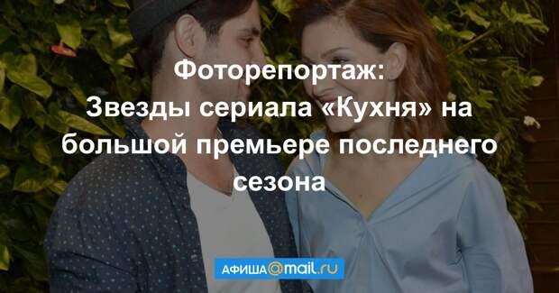 Прилучный с женой и звезды «Кухни» на премьере последнего сезона