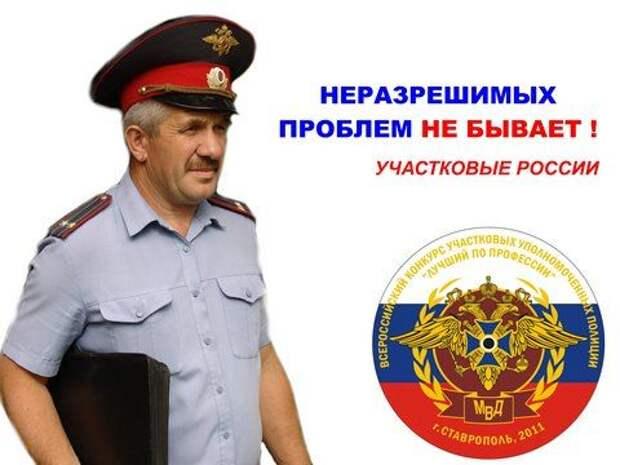 НЕРАЗРЕШИМЫХ ПРОБЛЕМ НЕ БЫВАЕТ! Участковые России.