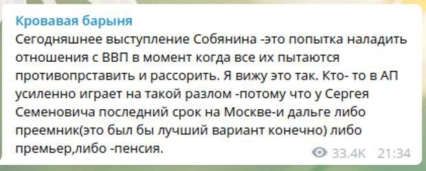"""Собянин VS Путин: Собчак заявила об """"игре на разлом"""" в Кремле"""