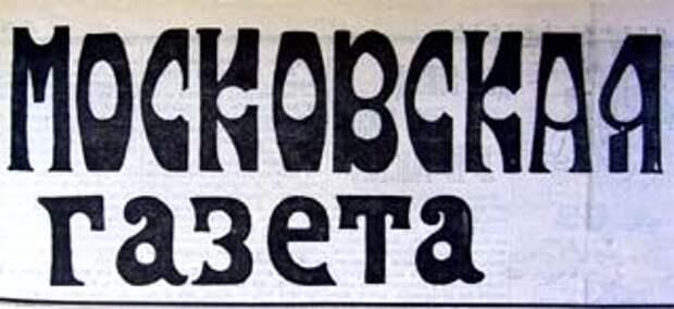 Московская Газета